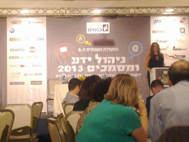 הוועידה השנתית ה-6 לניהול ידע ומסמכים